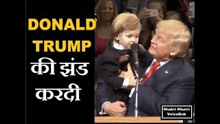 Donald Trump Ki झंड करदी - Haryanvi Madlipz Dubbing Funny Video By Shakti Khatri