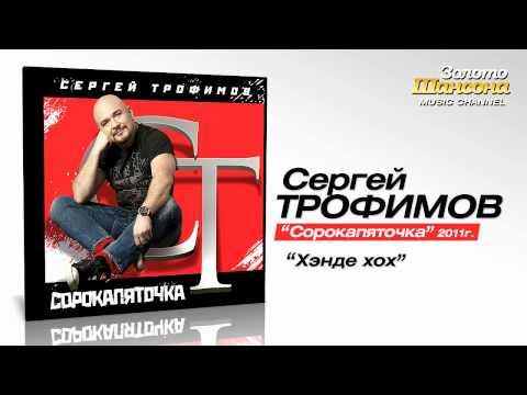 Сергей Трофимов - Хенде хох (Audio) - UC4AmL4baR2xBoG9g_QuEcBg