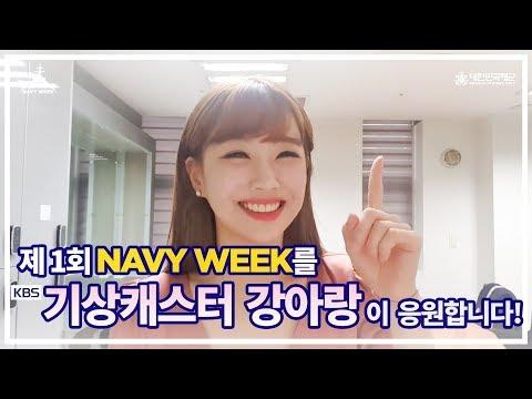 [제1회 NAVY WEEK 축전 영상] KBS 기상캐스터 '강아랑'이 NAVY WEEK를 응원합니다!