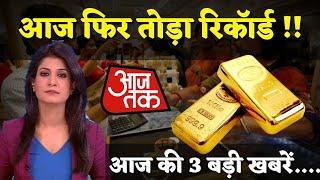 आज की 3 काम की बड़ी खबरें...क्या सस्ता हुआ सोना और चांदी ?? Todays Gold silver rate   Golden Bizz