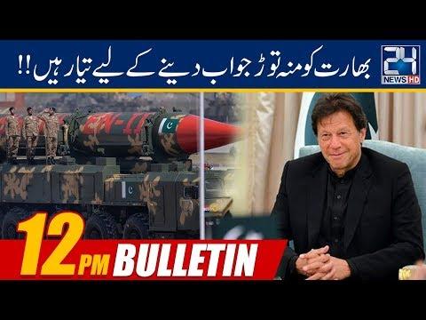 News Bulletin | 12:00pm | 25 March 2019 | 24 News HD