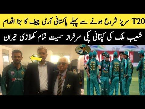 Pakistan Army Chief Meet Shoaib Malik & Pakistan Cricket Team in South Africa