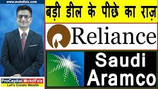 बड़ी डील के पीछे का राज़ | Reliance और Saudi Aramco | RELIANCE Share Price Latest News