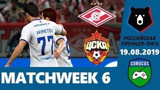 Spartak Moscow vs CSKA Moscow | 2019-20 Russian Premier Liga | PES 2019