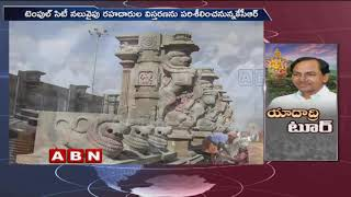 CM KCR to visit Yadadri Temple Today to Inspect Temple works | ABN Telugu
