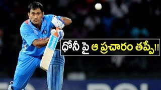 India's Tour Of West Indies : A Funny Story On Dhoni's Retirement By A English Media || Oneindia