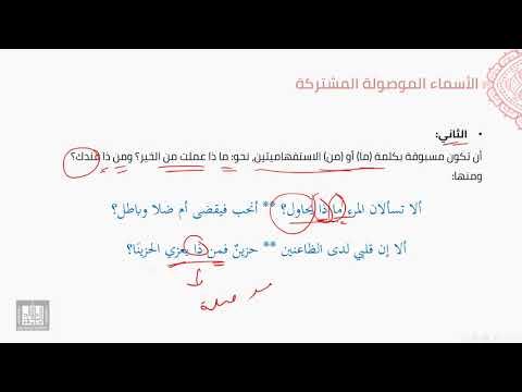 النحو العربي | 5-23 | تابع السماء الموصولة المشتركة