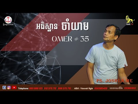 Omer #35  1 May 2021 (Live)
