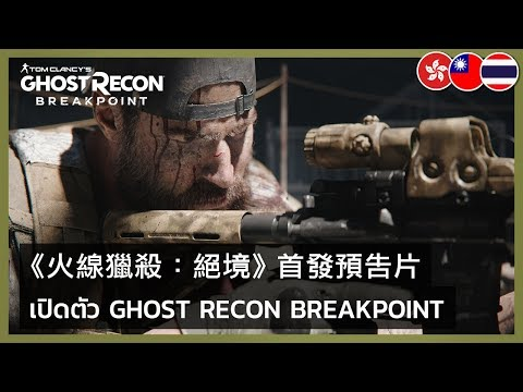 Ghost Recon Breakpoint - Official Announce Trailer - UCxXbnxNte0RkAbAVceWgwNA