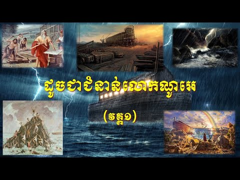 As the Day of Noah (Part 1) - Replay