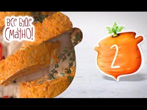 2 место: Морковный рулет — Все буде смачно. Сезон 4. Выпуск 51 от 26.03.17 - UCi3g6t-r1F_GFWMoyvcGqgg