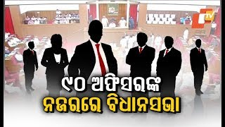 Odisha Assembly session to begin today; 28 platoons police force deployed