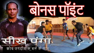 Learn Kabaddi Bonus Skills | From coach Jagadeesh Kumble | A Kabaddi Adda Originals