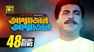 Ammajan Manna Shabnam Ayub Bacchu Ammajan Movie Song