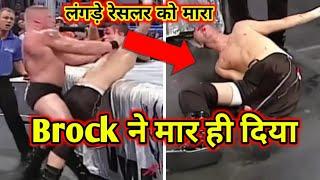Brock का सबसे जानलेवा हमला, मार ही डाला था- Brock Lesnar Most Dangerous Attack