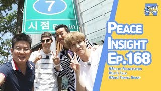 [Peace Insight] Ep.168 - Site of Reunification / Let's Talk / Aha! Travel Group : The Asian Highway