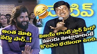 Rajendra Prasad Hilarious Funny Comments on Vijay Devarakonda | Kousalya Krishnamurthy Pre Release