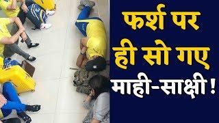 Tired Mahi-Sakshi ने Airport के फर्श को ही बना लिया बिस्तर !