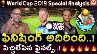 What a Match!!!  WC 2019 Nz Vs ENG Finals Turning Point Analysis By Paritala Murthy l Namaste Telugu