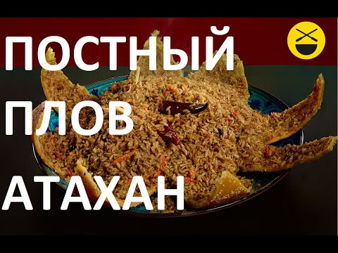 Атахан - постный плов, но вкуснее, чем с мясом! - UCO8YHPk43zHgfUFWv9FUttg