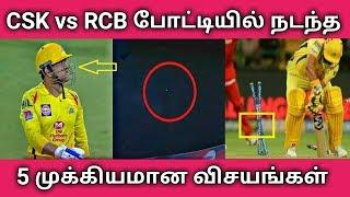 CSK vs RCB போட்டியில் நடந்த முக்கியமான விசயங்கள் | CSK vs RCB | Dhoni | Raina