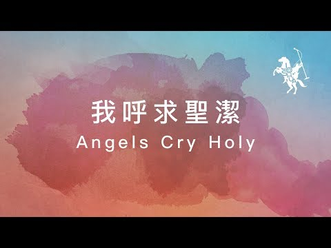 -  / Angels Cry Holy MV