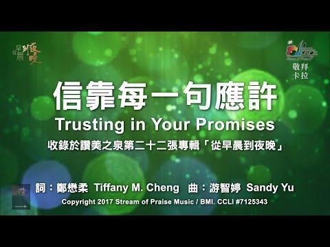 Trusting in Your PromisesOKMV (Official Karaoke MV) -  (22)
