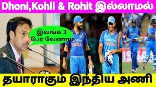 3 முக்கிய வீரர்கள் இல்லாமல் தயாராகும் அடுத்த இந்திய அணி | Indian Team | BCCI