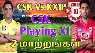 CSK Vs MI தோல்வி எதிரொலி அணியில் மாற்றங்களை கொண்டு வந்த தல தோனி | CSK Vs Kings X1 Punjab