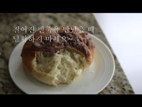 진반죽에 대처하는 방법+에어프라이로 빵굽기/How to handle sticky dough