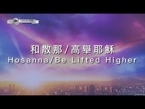 - / / Hosanna/Be Lifted Higher MV
