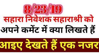 sahara india news todby.sahara latest good news 2019