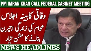 Federal Cabinet Meeting | News Headlines 19 August 2019 | Neo News