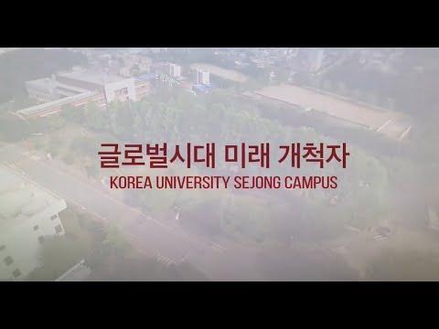[고려대학교 세종캠퍼스]  고려대학교 세종캠퍼스 홍보 영상