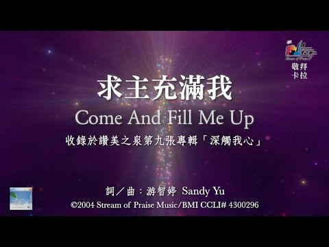 Come and Fill Me UpOKMV (Official Karaoke MV) -  (9)