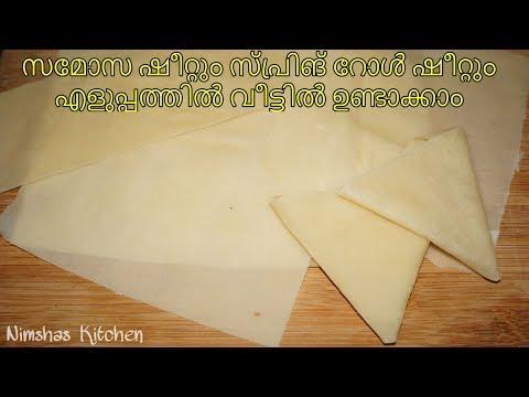 സമോസ ഷീറ്റ് എളുപ്പത്തിൽ വീട്ടിൽ ഉണ്ടാക്കാം / Home made samosa & spring roll sheets / Nimshas Kitchen