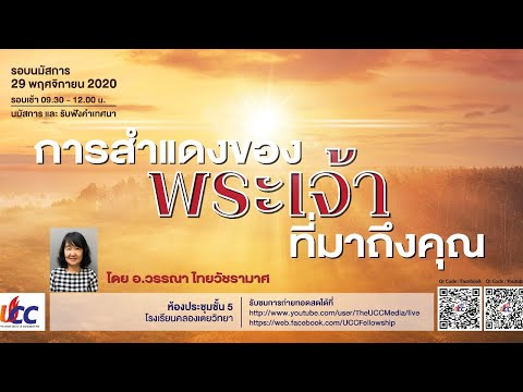 Sunday Full Service 29 November 2020
