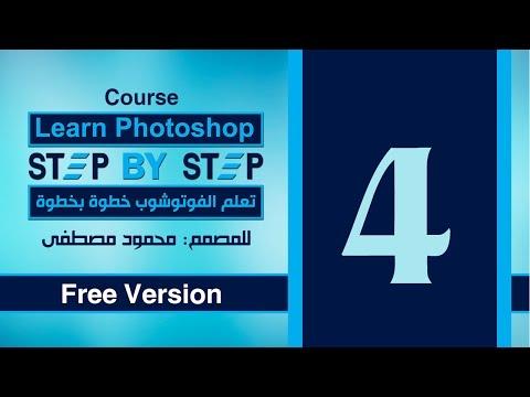 الدرس الرابع - التحديد فى الفوتوشوب - 1 - Selection In photoshop