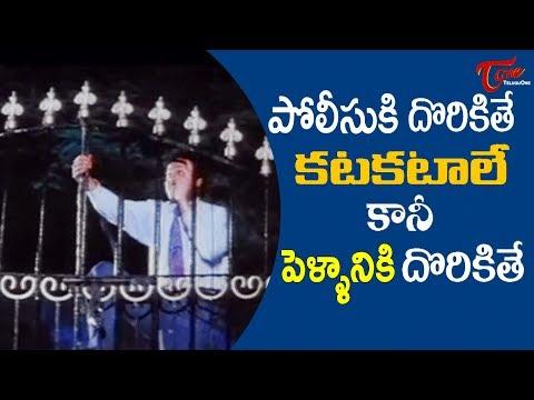 పోలీసుకి దొరికితే కటకటాలే.. కానీ పెళ్ళానికి దొరికితే.. | Ultimate Movie Scene | TeluguOne