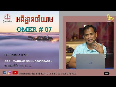 Omer #07 // Exodus 16  Prayer Watch  03 April 2021 (Live)