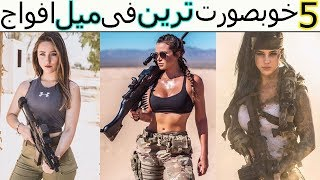Powerful And Attractive Female Armed Forces in the World Urdu/Hindi | Women Military | Nimi Facts