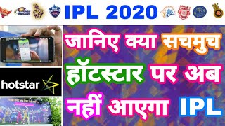 IPL 2020 - No IPL Live Streaming On Hotstar Due Contract | IPL Auction | MY Cricket Production