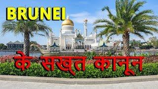 Brunei के सख्त कानून | Travelling Mantra