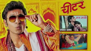 Cheater - Marathi Movie Song - HR ZooM Films - nero7070 , Others