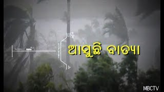 Watch Weather Forecast: IMD Issues Alert- Low Pressure Over