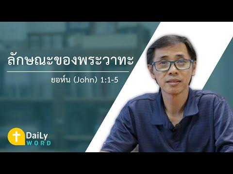 [DAILY WORD]  (John)1:1-5