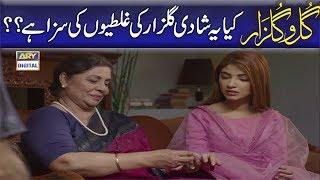Gulzar Ka Rishta Pakka Hogya   Gul O Gulzar #Episode 6 #ARY Digital.