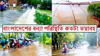 Flood In Bangladesh !! ঢাকা সহ সারা বাংলাদেশের বন্যা পরিস্থিতি চরম ভয়াবহ অবনতি !! Lovely world