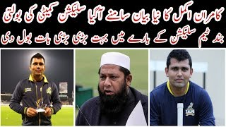 Kamran Akmal Statement About Pakistan Team Selection World Cup Squad | Mussiab Sports|