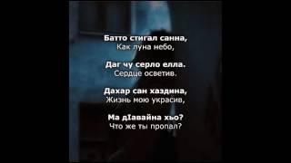 Эра - Шийла Мох. Чеченский и русский текст.